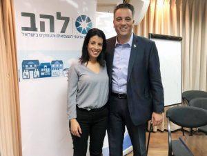 """עו""""ד רועי כהן, נשיא לה""""ב - לשכת ארגוני העצמאים והעסקים בישראל ועו""""ד נועה טלבי"""