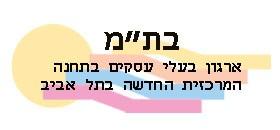 """בת""""מ - ארגון בעלי עסקים בתחנה המרכזית החדשה בתל אביב"""