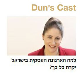 """פודקאסט דנס עם עו""""ד צליל גולדרט: למה ארנונה עסקית בישראל יקרה כל כך"""