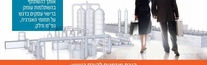 קורס רישוי עסקים המכון הישראלי לאנרגיה